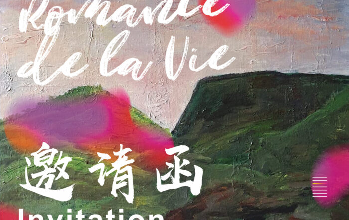 Carton d'invitation à l'exposition de Chantal d'Orléans à Chengdu 2019
